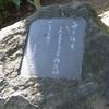 漱石熊本時代の猫の名は平凡な・・・