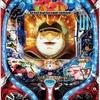 SANKYO「CR フィーバー宇宙戦艦ヤマト -ONLY ONE-」の筐体&ウェブサイト&情報