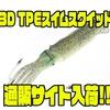 【サベージギア】リアルなビッグイカ型ソフトルアー「3D TPEスイムスクイッド」通販サイト入荷!