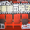 【ガチャ】つながる!映画館の椅子