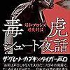 『毒虎シュート夜話』ザ・グレート・カブキ×タイガー戸口②