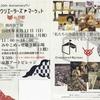 『クリエーターズマーケット in 京都』に参加します
