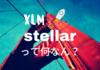 Stellar(ステラ)/XLMて何なん?【ざっくり説明するアルトコイン】