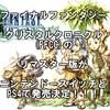 ファイナルファンタジークリスタルクロニクル(FFCC)のリマスター版がニンテンドースイッチとPS4で発売決定!!!
