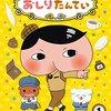 【千葉】イベント「おしりたんていがやってくる!」が2021年5月9日(日)に開催