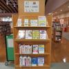 医療×図書館