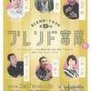 大阪■2/17(日)■ブレンド寄席