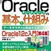 Oracle DataPump expdp/impdpについて