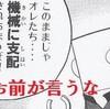 高田延彦「森友疑惑の追及を」矢野卓見「高田さんのPRIDE八百長問題もね」→ブロック…