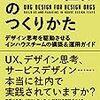 デザイン組織のつくりかたを読んだ