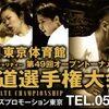 YouTubeライブ中継|新極真会・第49回全日本空手道選手権大会