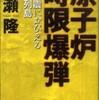 『原子炉時限爆弾』広瀬隆(ダイヤモンド社)