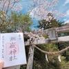 唯一海幸彦を祀る潮嶽神社