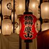 京都・洛中 - 祇園祭*後祭 橋弁慶山の宵山