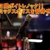 7日間ボイトレノック開始!!〜ミックスボイスを習得せよ〜