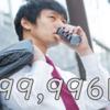 楽天証券で積み立てNISAを始めたので、40万円の非課税額分ギリギリ投資するよ!