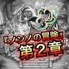 【モンスト】ノンノの冒険 第2章②