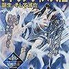 漫画中毒:星野之宣短編集 アトランティス大陸誕生、そして滅亡 (マイファーストビッグ)