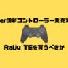 【PS4】Razerの新コントローラー発売決定!FPSゲーマーはRaiju TEを買うべきか。