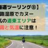 【北海道ツーリング⑧】釧路湿原でカヌー 人気の道東エリアは、夏の霧と気温に注意!