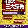 常識として知っておきたい日本の三大宗教 神道・儒教・日本仏教 (イラスト図解版) 2015年14冊目