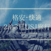 大学生必見!東京から格安で快適な2泊3日の大阪・USJ旅行をする方法