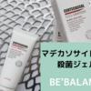 【BE'BALANCE】外出先での予防に!マデカソサイド配合の 手荒れしにくい 殺菌ジェル