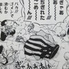 ワンピース【錦えもん】の初登場は何巻(何話)?