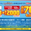 マイナポイントで17,000円得しました♪~宿題ウォーズ 2020/11/15(日)