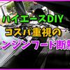 【ハイエース6型】エンジン断熱施工、コスパ重視でDIY【動画あり】