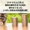 【マナブさんに学ぶ】最高の節約方法でお金を使わなくなった【4月1日時点の貯金額公開】