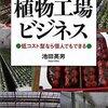 【読書メモ】植物工場ビジネス 低コスト型なら個人でもできる