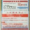 須坂ハーフマラソンのナンバーカード
