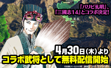 『パリピ孔明』、『三國志14』とコラボ決定! 4月30日(木)よりコラボ武将として無料配信開始