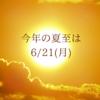 6月21日の夏至に向けてエネルギーを貯める!