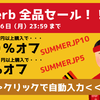 【iHerb】全品セール!!【7/26(木)2:00まで】+次回使えるポイントが倍【プロモコードのセール】