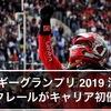 F1 ベルギーグランプリ 2019 決勝結果 ルクレールがキャリア初優勝