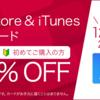 ドコモオンラインショップでAppStore & iTunesギフトカードを初回購入で15%オフ 2018年12月31日まで