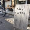 蔵前橋 SOL'S COFFEE 自家製レモンシロップ!