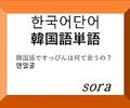 すっぴんは韓国語で何て言うの?【맨얼굴】