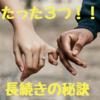 【たった3つ】カップル長続きの秘訣