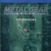 メタルギアソリッドインテグラルのゲームの攻略本の中で どの書籍が最もレアなのか?