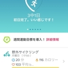 Fitbit Charge 3、睡眠や運動で積極的に活用!するぜや