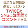 TWICEジョンヨンインスタに自然な韓国語でコメントしてみよう!10例文(読み方ルビ付き)-第10回