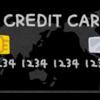 クレジットカードにご用心