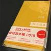 ロフト限定ほぼ日手帳weeks MEGA