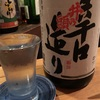 井乃頭、純米無濾過生原酒&本醸造、信濃錦、純米吟醸生原酒あらばしり無垢の酒&黒松仙醸、純米大吟醸プロトタイプの味。