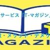 人気サービス『T-マガジン』の特徴・メリット・デメリットを解説!【画像付き】
