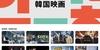 【iTunes Store】「韓国映画」期間限定価格
