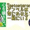 【書評】Testosterone氏とダンベルは常にあなたと一緒にいる『心を壊さない生き方: 超ストレス社会を生き抜くメンタルの教科書』